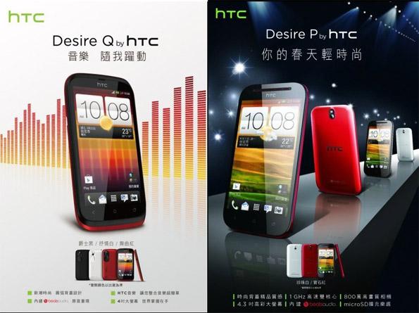 htc_desire_p_q_01